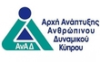 HUMAN RESOURCE DEVELOPMENT AUTHORITY CYPRUS